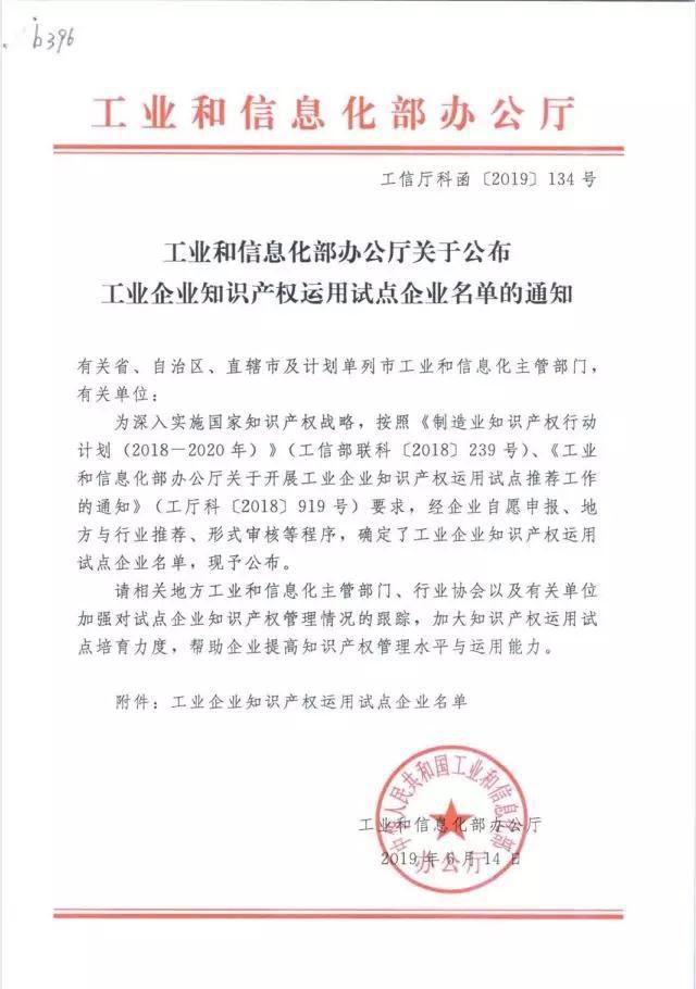 祝贺科博思成功入选工信部工业企业知识产权运用试点企业名单