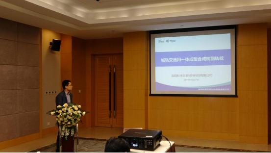 祝贺!科博思新材合成轨枕项目荣获中国复合材料学会4A科技成果奖
