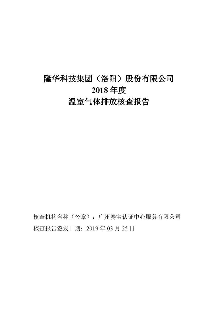 隆华科技集团2018年度温室气体排放核查报告
