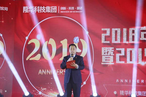 隆华科技集团2018年度颁奖典礼暨2019迎新联欢会今隆重举行
