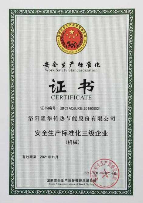 """隆华科技荣获""""安全生产标准化三级企业(机械)""""证书"""
