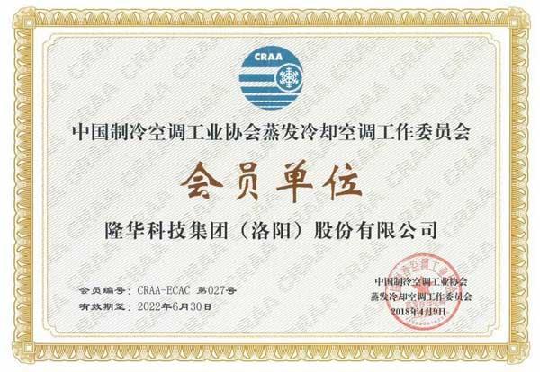 公司成功入选中国制冷空调工业协会蒸发冷却空调委员会会员
