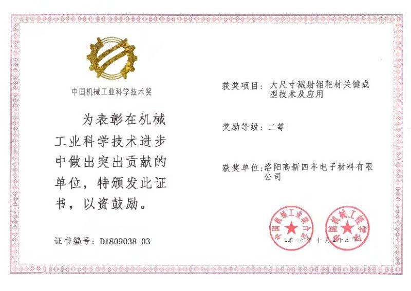四丰电子获2018年度中国机械工业科学技术二等奖