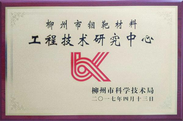晶联光电顺利通过广西壮族自治区省市两级企业技术中心认定