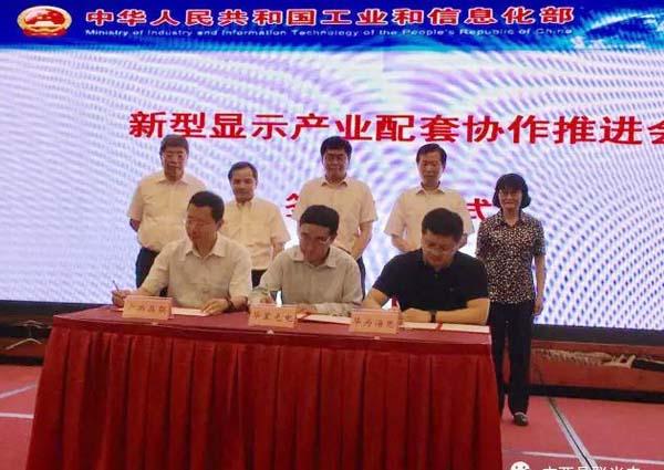 乐虎国际娱乐app下载新材料板块又一突破:晶联光电与华星光电签署战略合作协议