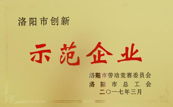 """乐虎国际娱乐app下载节能在市""""五创五争""""劳动竞赛中斩获多个大奖"""