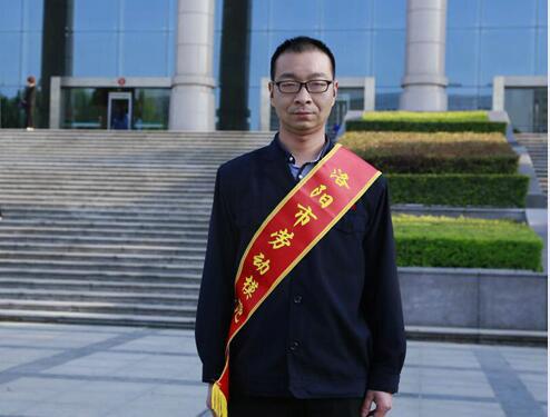 """王乐乐荣获""""洛阳市劳动模范""""称号 接力劳模精神"""