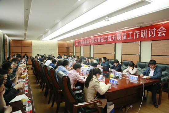 装备分公司召开供应商质量大会 共推产品质量提升