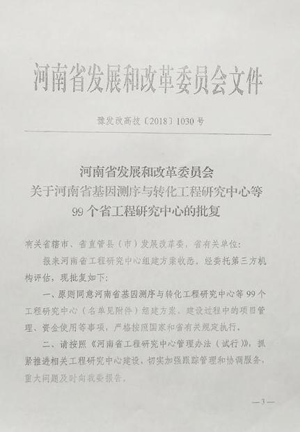 """公司获批组建""""河南省现代工业冷端系统工程研究中心"""""""
