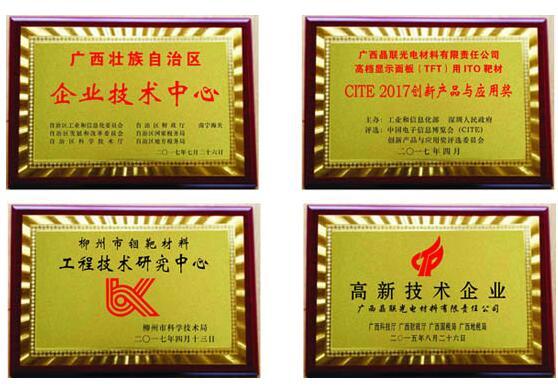转型升级系列报道之二|隆华新材之晶联光电用实力践行靶材国产化新路径