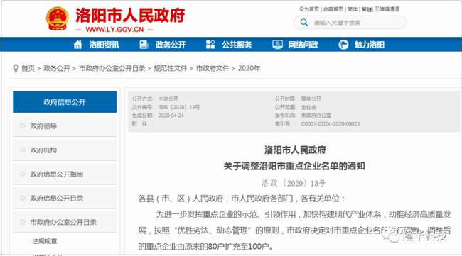 洛阳市重点企业名单调整——乐虎国际娱乐app下载科技集团三家公司榜上有名!