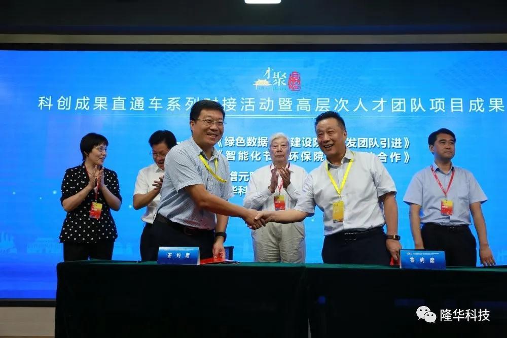 促进技术研发与科研成果转化,隆华科技集团与中国科学院过增元院士及科研团队签署战略合作协议