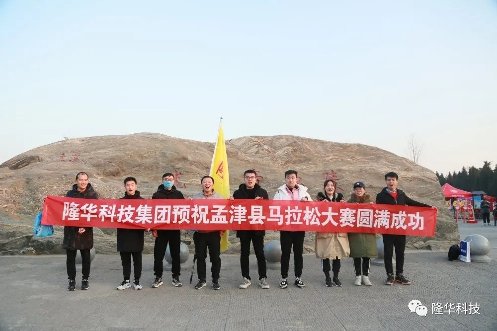 隆华速度,跑出风采——集团组织员工参加2020年洛阳·孟津马拉松比赛