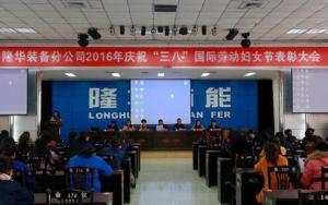 """装备分公司举行庆祝2016年""""三八""""妇女节表彰大会"""