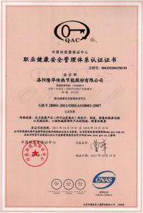 职业安全管理体系认证