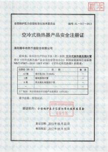 空冷式换热器产品安全注册证