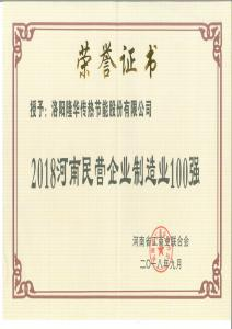 2018河南民营企业制造业100强