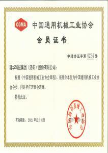 中国通用机械工业协会 会员证书